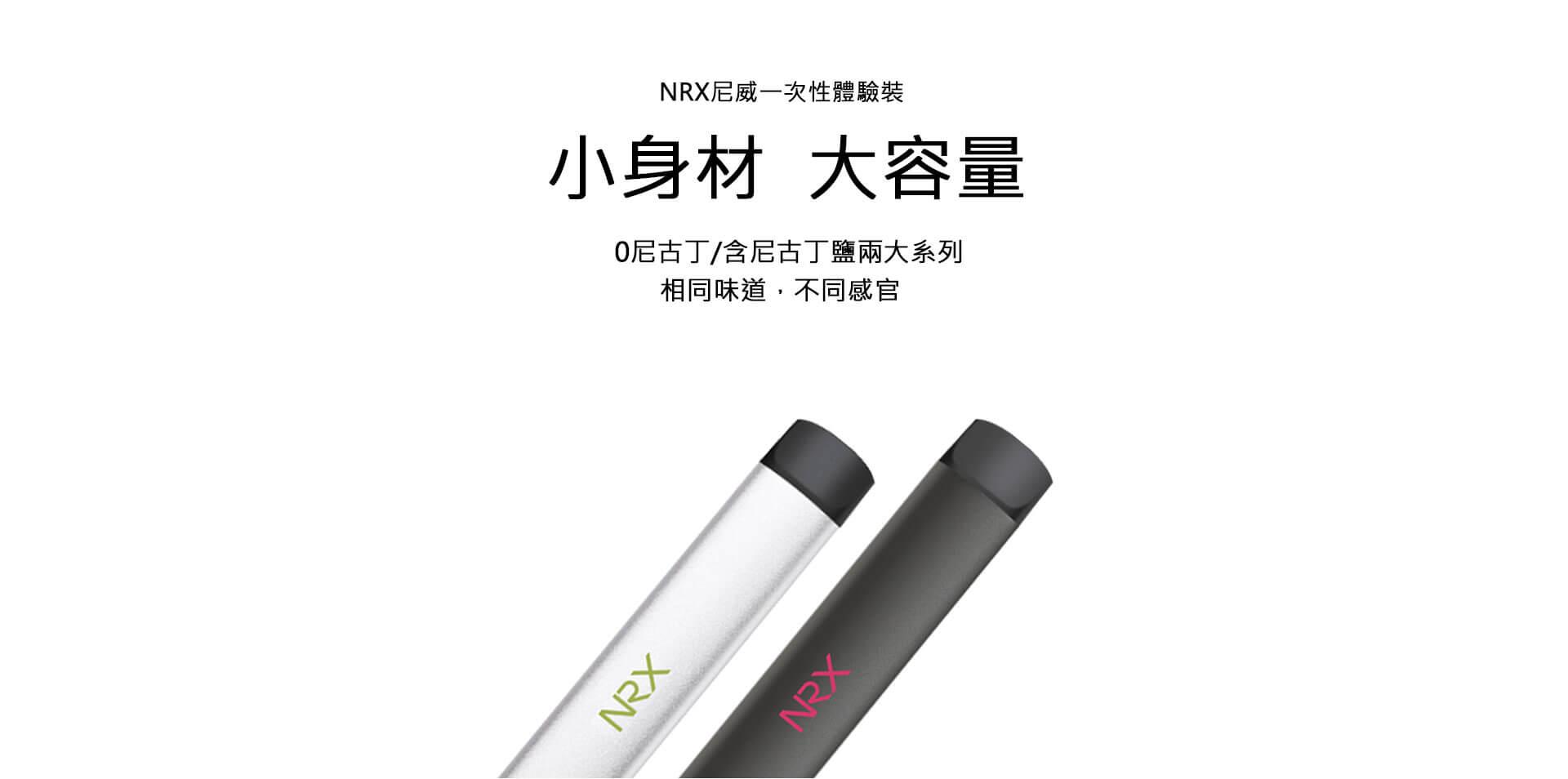 NRX電子菸